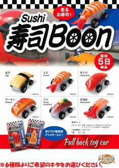 Japanese souvenir | Japanese souvenir homestay souvenir | Japanese souvenir ♪ rial sushi Boon (running sushi) ♪ ※
