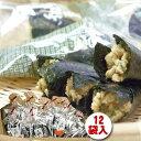 手巻納豆 1ケース(12袋入り)【送料無料】【日時指定できない商品です】