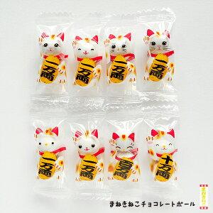 業務用バルク 縁起物!まねき猫チョコレートボール(約150個入)【個包装】