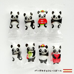 業務用バルク!パンダのチョコレートボール(約150個入り)【個包装】