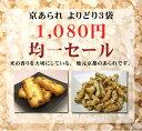 京あられ よりどり3袋 1,080円均一セール【海外発送】【RCP】fs04gm 10P26Apr14
