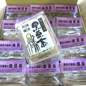 ノンカフェインの黒豆茶 無漂白ティーパック使用 1ケース売り(12袋入り・240パックセット)