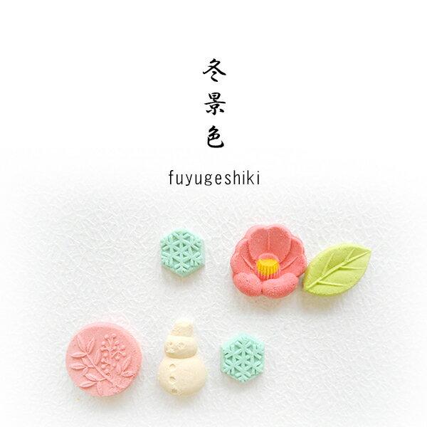 和三盆糖のお干菓子 冬の小箱 冬景色