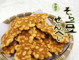 【無選別】そら豆せんべい 2袋セット【京せんべい 京菓子】【和菓子 京都】【わがし/きょうと】