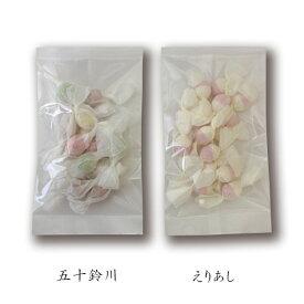 【メール便】選べる!おためし和三盆糖 2袋セット(18個入り×2袋)【代引き不可/日時指定不可/ポスト投函】