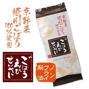 堀川ごぼうえびせんべい 袋タイプ(12袋入)