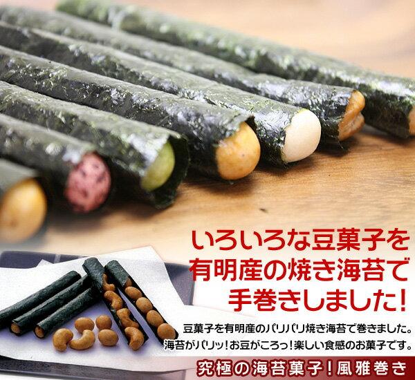 究極の海苔菓子!風雅巻き8種類の中から選べる!【あす楽対応】【海外発送】