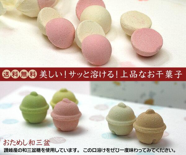 【和菓子/京都】【わがし/きょうと】選べる!おためし和三盆糖 2袋セット(30個入り)個包装 京都京都ゆうパケット
