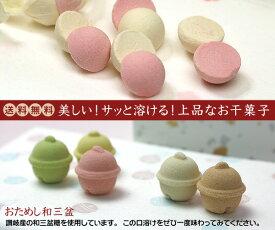 【和菓子/京都】【わがし/きょうと】選べる!おためし和三盆糖 2袋セット(15個入り×2袋)個包装