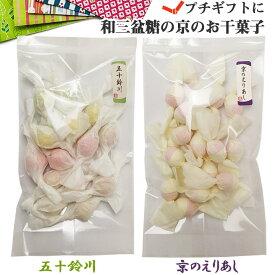 和三盆糖のお干菓子(15個入)選べるラッピング