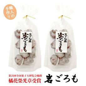 京の松露 岩ごろも 2袋セット 【和菓子】【受注製造】【キャンセル不可】
