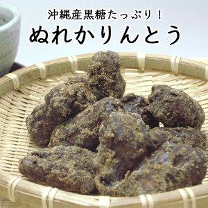 沖縄産黒糖たっぷり!ぬれかりんとう 黒糖