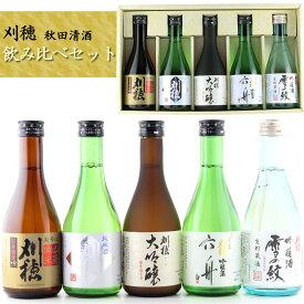 【送料無料】刈穂セット 大吟醸 純米酒 吟醸 飲み比べセット 5本セット 300ml×5本