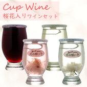 ワンカップカップワイン五一ワイン花の想い出180ml4本赤ワイン白ワインロゼ