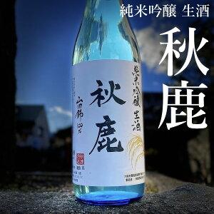 大阪 秋鹿酒造 秋鹿 生酒 山田錦100% 純米吟醸生酒 720ml