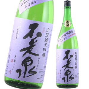 日本酒 不老 泉