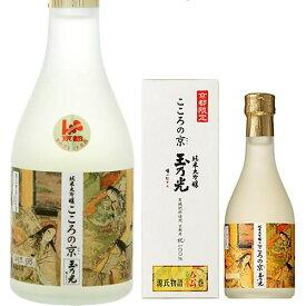 京都 玉乃光酒造 純米大吟醸 こころの京 祝100%〈京都限定〉 300ml 日本酒