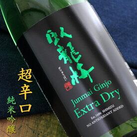 臥龍梅 超辛口 純米吟醸 無濾過生貯原酒 1800ml静岡県 三和酒造