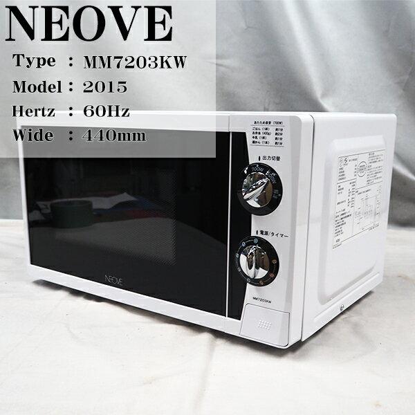【中古】DI131 NEOVE/MM7203KW/電子レンジ/60Hz地域専用