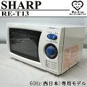【中古】RE-T13 SHARP/RE-T13/電子レンジ/60Hz地域専用
