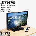 【中古】Riverbo/KT-1903B/19V型LED液晶テレビ
