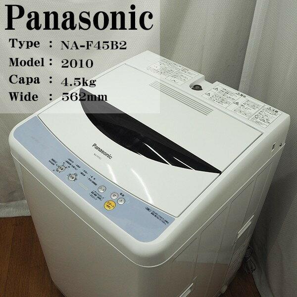 【中古】NAF45B2-B Panasonic/NA-F45B2/4.5kg洗濯機/送風乾燥