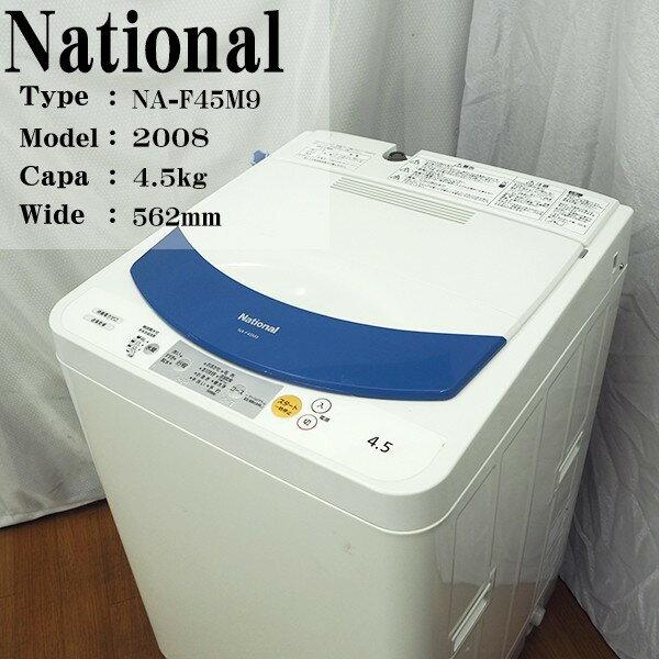 【中古】NAF45M9-B National/NA-F45M9/4.5kg洗濯機/送風乾燥