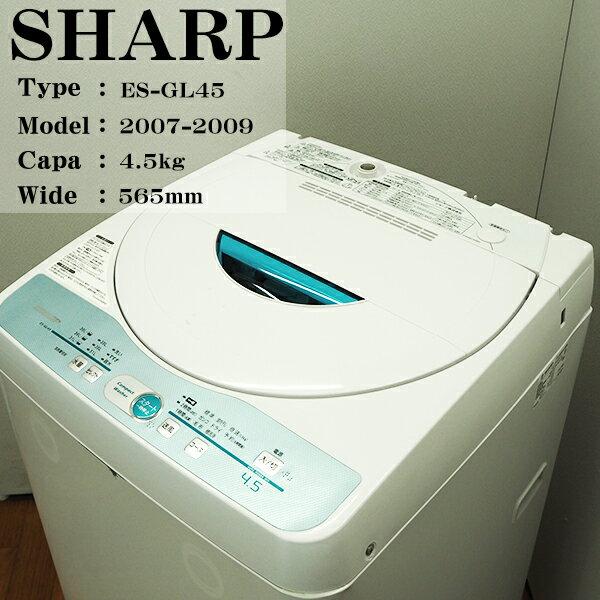 【中古】GL45B SHARP/ES-GL45/4.5kg洗濯機/送風乾燥