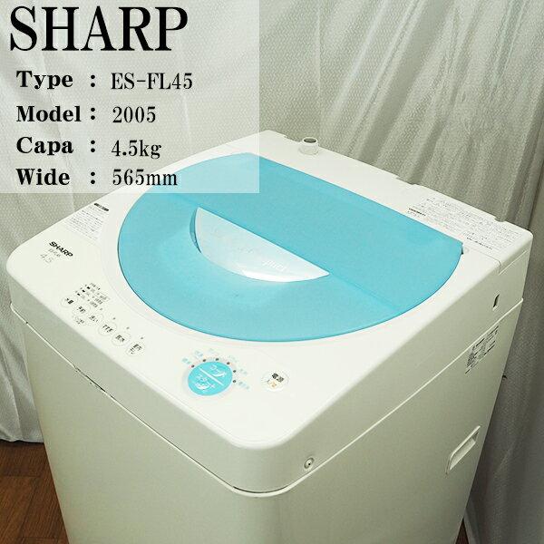 【中古】FL45B SHARP/ES-FL45/4.5kg洗濯機/送風乾燥