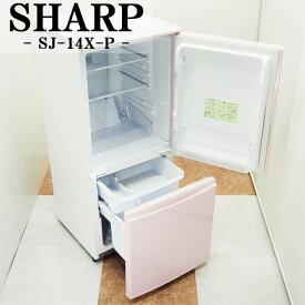 【中古】LA-SJ14XP/冷蔵庫/137L/SHARP/シャープ/SJ-14X-P/どっちも付け替えドア/ピンク×ホワイト/2013年モデル/美品