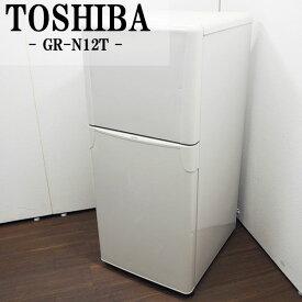 【中古】LB-GRN12T/冷蔵庫/容量120L/東芝/TOSHIBA/GR-N12T/新生活/一人暮らし/霜取り不要/良品
