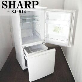 【中古】LB-SJ914/冷蔵庫/137L/SHARP/シャープ/SJ-914/どっちも付け替えドア/一人暮らし/ホワイト/人気機種/2012年モデル