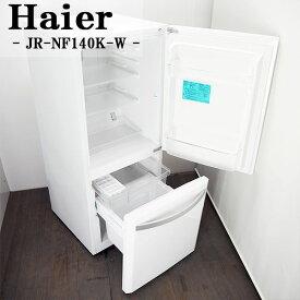 【中古】LA-JRNF140KW/冷蔵庫/138L/Haier/ハイアール/JR-NF140K-W/自動霜取り/ボトムフリーザー/2015年モデル/美品