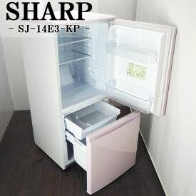 【中古】LA-SJ14E3KP/冷蔵庫/2016年モデル/137L/SHARP/シャープ/SJ-14E3-KP/ピンク×ホワイト/どっちも付け替えドア/ノンフロン/美品