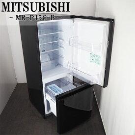 【中古】LB-MRP15CB/冷蔵庫/146L/MITSUBISHI/三菱/MR-P15C-B/ブラック/ラウンドカットデザイン/LED庫内灯/2017年モデル