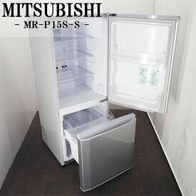 【中古】LB-MRP15SS/冷蔵庫/146L/MITSUBISHI/三菱/MR-P15S-S/ノンフロン/ボトムフリーザー/2011年モデル
