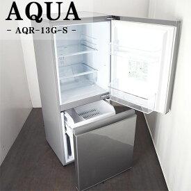 【中古】LB-AQR13GS/冷蔵庫/2018年モデル/126L/AQUA/アクア/AQR-13G-S/ボトムフリーザー/ノンフロン/オシャレ