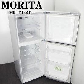 【中古】LA-MRF140DS/冷蔵庫/140L/MORITA/モリタ/MR-F140D-S/シルバー/自動霜取り/耐熱トップテーブル/2014年モデル/美品♪