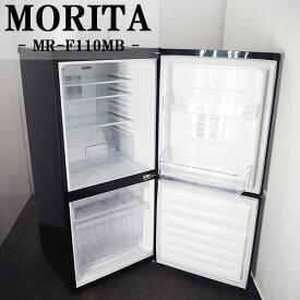 【中古】LB-MRF110MBK/冷蔵庫/110L/MORITA/モリタ/MR-F110MB-K/ボトムフリーザー/霜取り不要/2009年モデル
