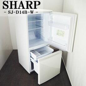 【中古】LA-SJD14BW/冷蔵庫/137L/SHARP/シャープ/SJ-D14B-W/ボトムフリーザー/ホワイト/どっちも付け替えドア/2015年モデル/美品♪