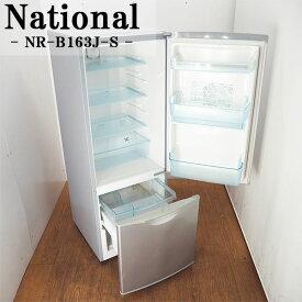 【中古】LGB-NRB163JS/冷蔵庫/162L/National/ナショナル/NR-B163J-S/ボトムフリーザー/霜取り不要/大容量ドアポケット/配送設置