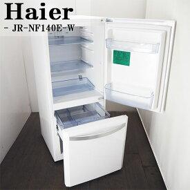 【中古】LB-JRNF140EW/冷蔵庫/138L/Haier/JR-NF140E-W/ボトムフリーザー/オシャレスタイル/2013年モデル/良品♪