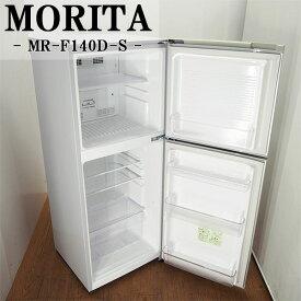 【中古】LB-MRF140DS/アルコール仕上げ/冷蔵庫/140L/モリタ/MR-F140D-S/ノンフロン/霜取り不要/2013年モデル/良品♪