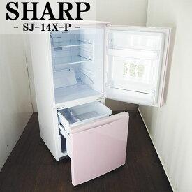 【中古】LB-SJ14XP/冷蔵庫/137L/SHARP/シャープ/SJ-14X-P/どっちも付け替えドア/ピンク×ホワイト/2013年モデル