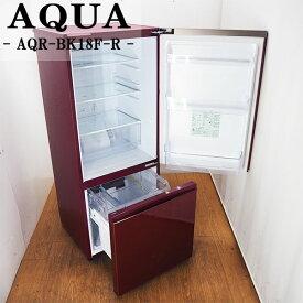【中古】LGB-AQRBK18FR/アルコール仕上げ/冷蔵庫/2017年モデル/184L/AQUA/アクア/AQR-BK18F-R/ボトムフリーザー/配送設置