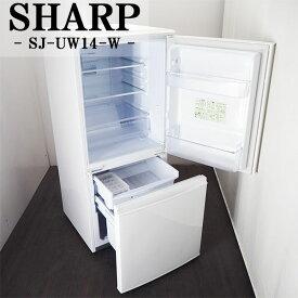 【中古】LB-SJUW14W/冷蔵庫/137L/SHARP/シャープ/SJ-UW14-W/ボトムフリーザー/霜取り不要/2013年モデル