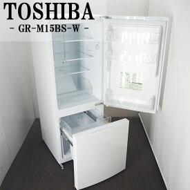 【中古】LB-GRM15BSW/冷蔵庫/2018年モデル/153L/TOSHIBA/東芝/GR-M15BS-W/ボトムフリーザー/LED照明