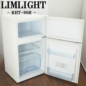 【中古】LB-RHT90R/アルコール仕上げ/冷蔵庫/2015年モデル/90L/LIMLIGHT/リムライト/RHT-90R/コンパクトサイズ/良品♪