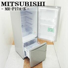 【中古】LGB-MRP17AS/2ドア冷蔵庫/2016年モデル/168L/三菱/MITSUBISHI/MR-P17A-S/LED庫内灯/ボトムフリーザー/配送設置