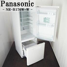 【中古】LGB-NRB176WW/冷蔵庫/168L/Panasonic/パナソニック/NR-B176W-W/LED照明/ボトムフリーザー/配送設置/2014年モデル